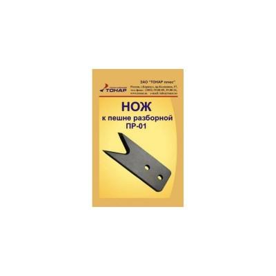 Нож для пешни разборной ПР-01 Барнаул