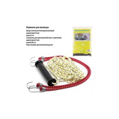 Упряжки для саней-волокуш ( Шнур с пластиковой ручкой 2 резинки с крючками)
