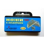 Ножи к ледобуру 130 мм Барнаул ЛР-130 СКАТ