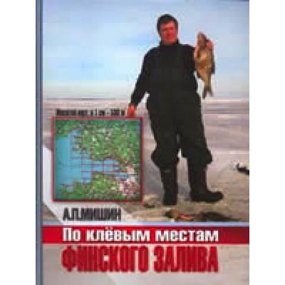 По клёвым местам Финского залива (путеводитель)