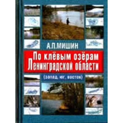 По клёвым озёрам Ленинградской области