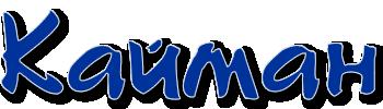 Интернет - магазин Кайман