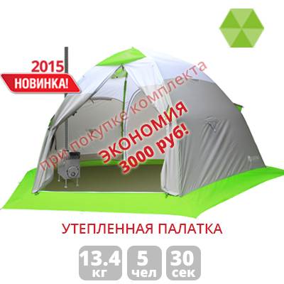 Палатка ЛОТОС 5 Универсал Баня Т