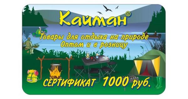 рыболовный магазин санкт-петербург подарочный сертификат