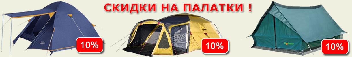 Палатки 10%