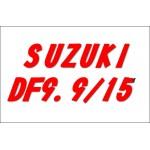 Запасные части и аксессуары для лодочного мотора Suzuki DF9.9/15