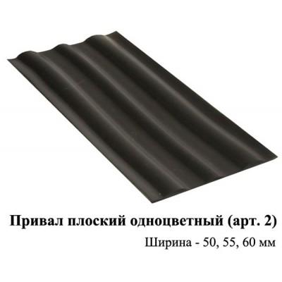 Привал БТ 60мм ПВХ черный арт. 2